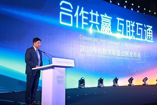 传化智联打造中国优质干线智能网络服务平台 物流联盟正式成立