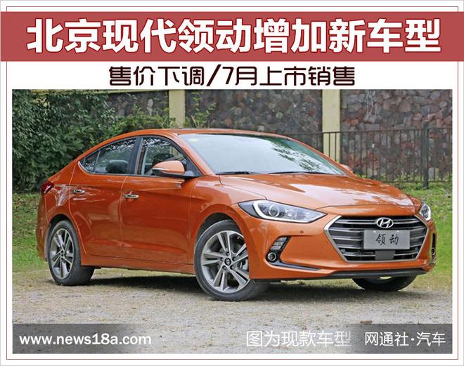北京现代领动增加新车型 售价下调/7月上市销售