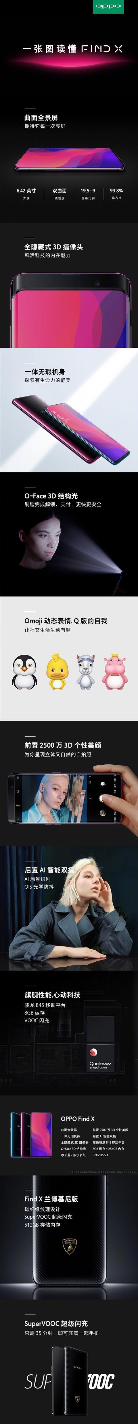 7月13日开卖!OPPO Find X国行售价公布:4999/5999/9999的照片 - 2