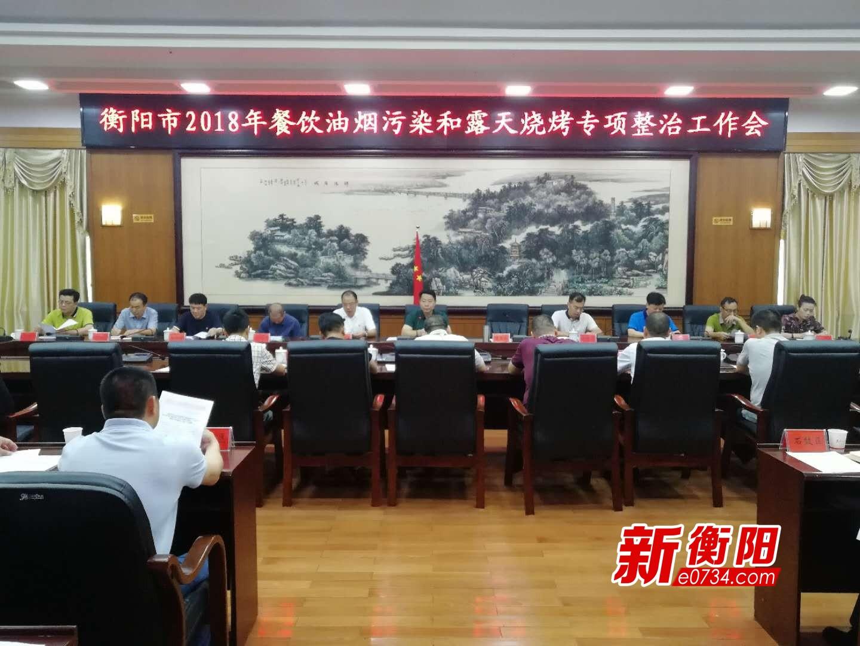 衡阳市将对餐饮油烟污染和露天烧烤开展专项整治