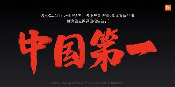 硬件几乎不挣钱 小米电视如何做到中国第一?的照片 - 1