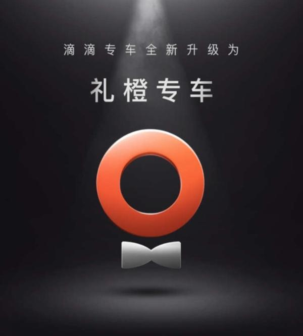 滴滴专车正式更名礼橙专车:将推独立App的照片 - 1
