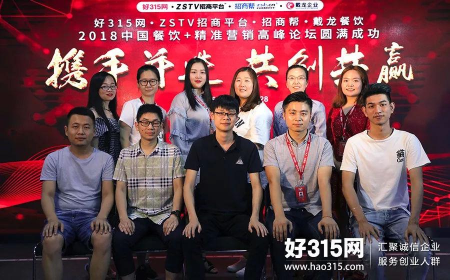 共创共赢丨 2018 中国餐饮+精准营销高峰论坛圆满成功!