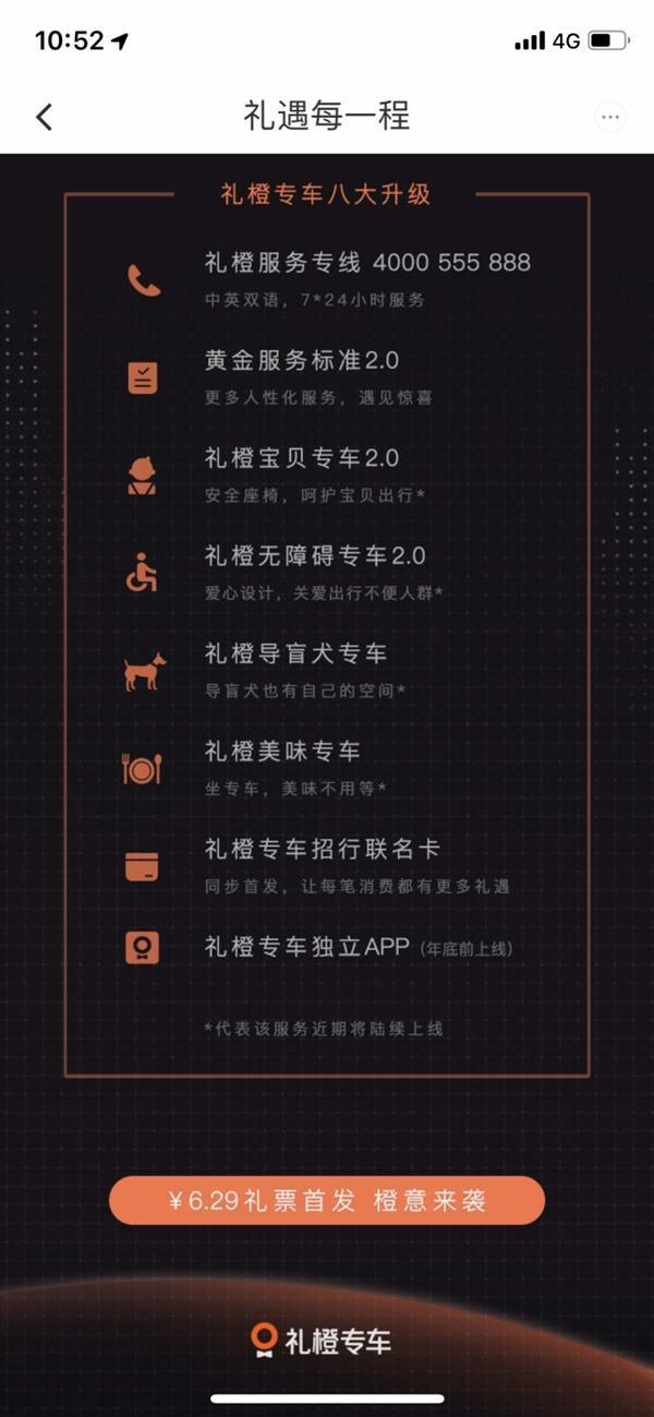 滴滴专车正式更名礼橙专车:将推独立App的照片 - 2