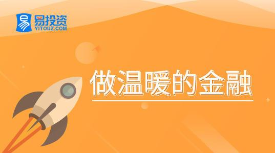 易投资CEO大宝哥专栏:聊聊平台过往的两年半