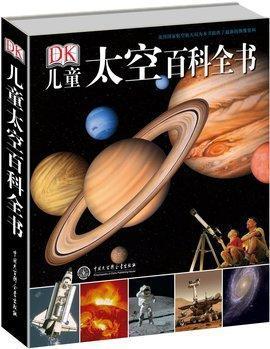 太空知识百科全书_暑期书单:适合初中生,高中生阅读的10本经典科普读物