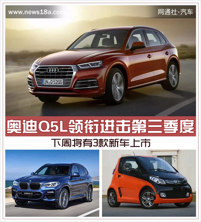 奥迪Q5L领衔进击第三季度 下周将有3款新车上市