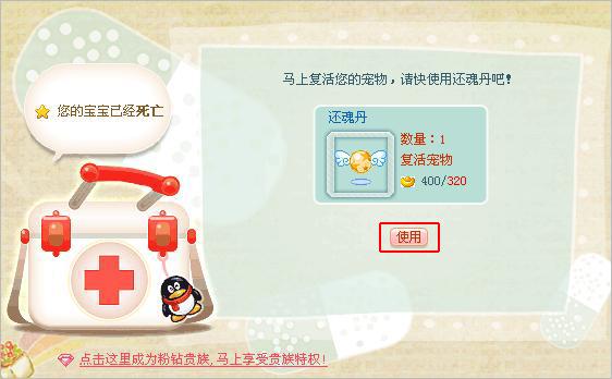 腾讯宣布QQ宠物将于9月15日停止运营的照片