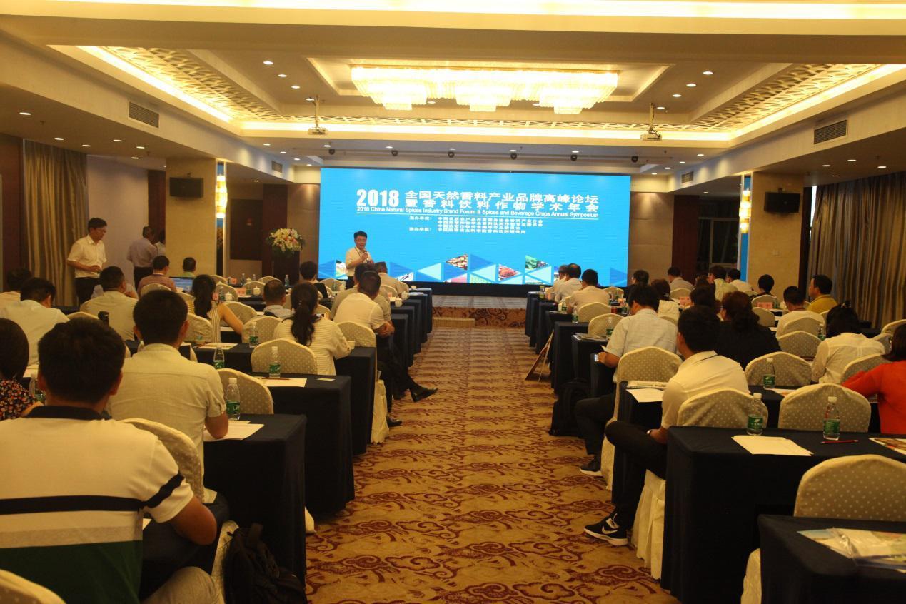 2018全国天然香料产业品牌高峰论坛暨香料饮料作物学术年会在沪召开