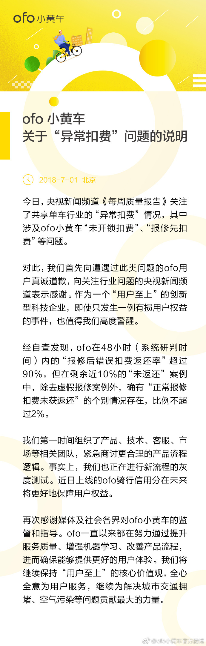 ofo小黄车发布关于异常扣费问题的说明的照片 - 2