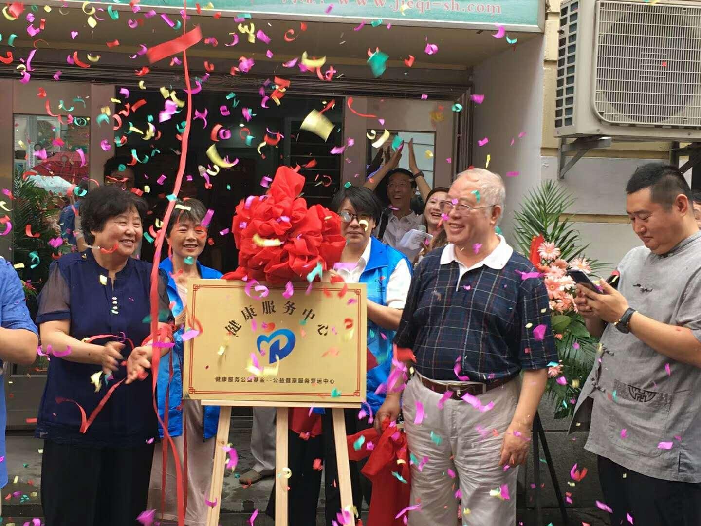 健康服务公益基金上海松江区健康服务中心揭牌