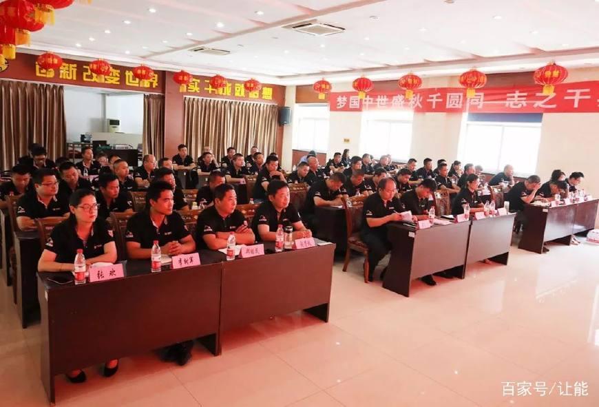 恒特重工有限公司举办2018年中商务会议