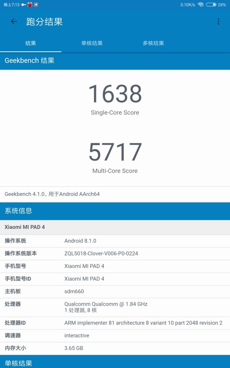 1099元 小米平板4评测:骁龙660 AIE加持的8寸高清板的照片 - 15