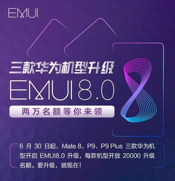 Mate 8升级EMUI 8.0尝遍3大安卓版本 华为把软实力做到了极致的照片 - 2