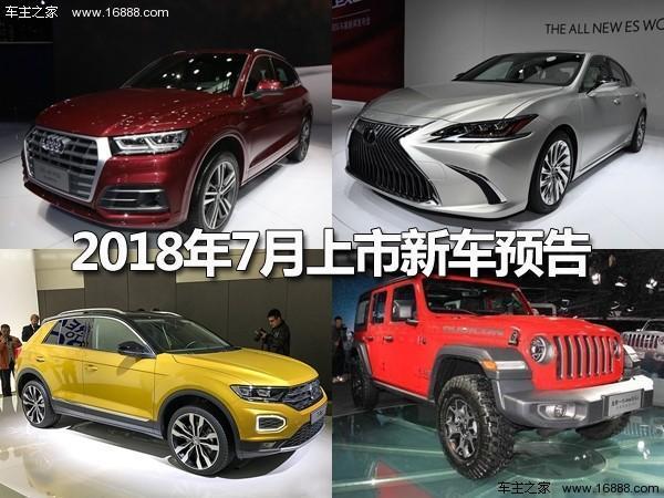 T-Roc探歌/全新奥迪Q5L等 2018年7月新车上市预告