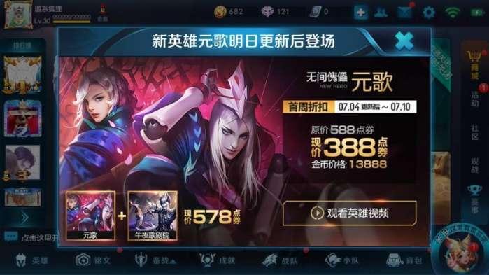 王者荣耀: 版本更新主要内容一览, 庞统更名元歌上线正式服