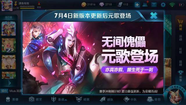王者荣耀S12赛季明日来袭!更新内容进来先睹为快!大改动!