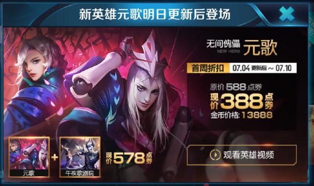 """王者荣耀正式服""""三分之地""""版本更新公告:元歌、新系统等上线!"""