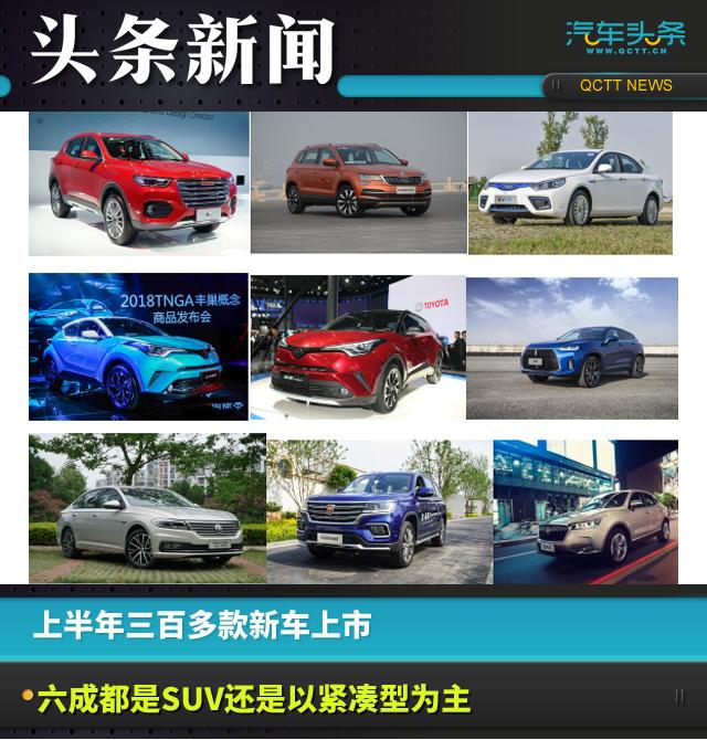 上半年三百多款新车上市,六成都是SUV还是以紧凑型为主