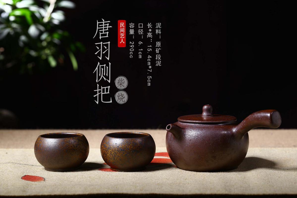 宜兴紫砂壶-唐羽壶-趣淘壶