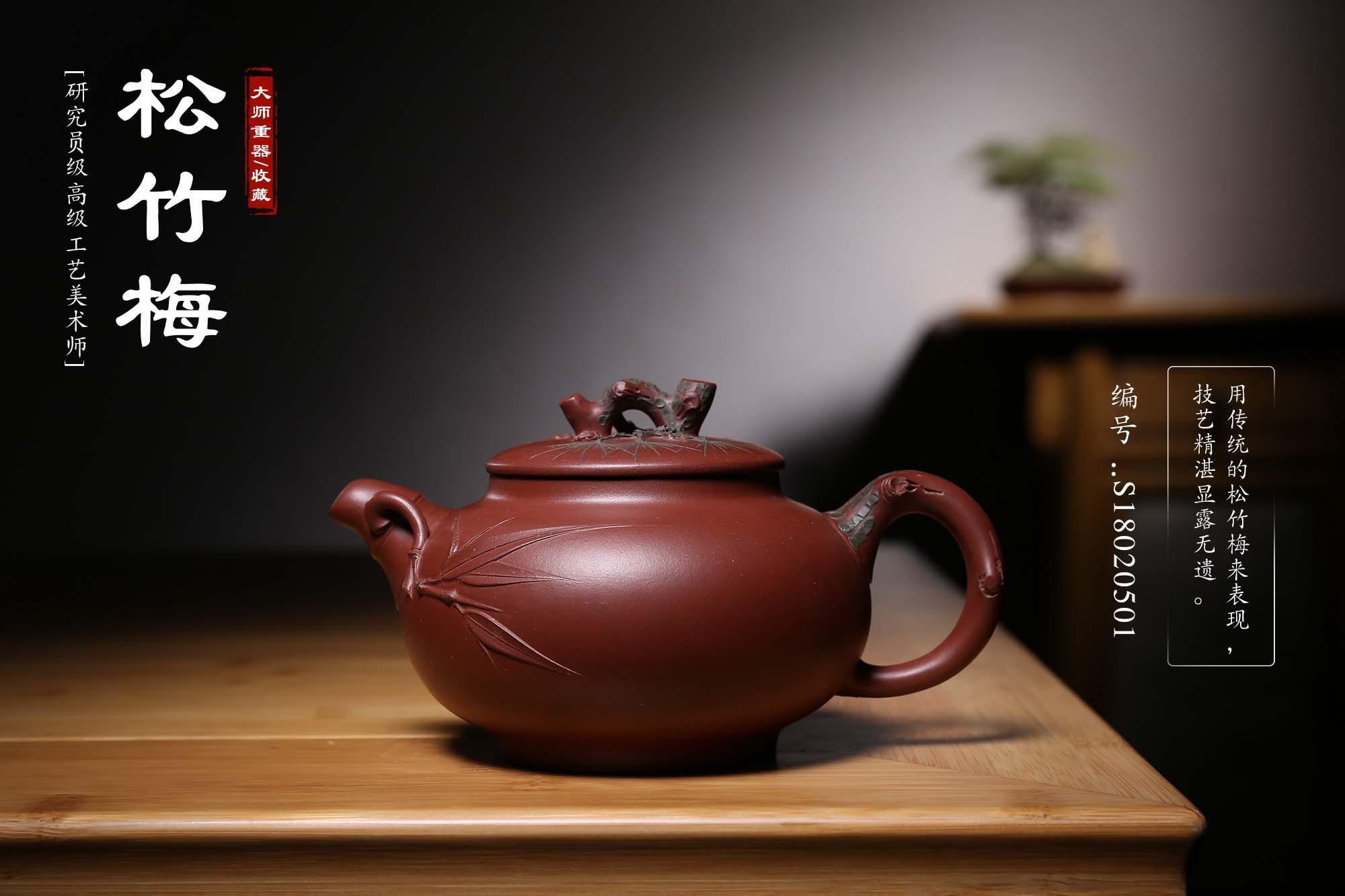 宜兴紫砂壶-松竹梅壶-趣淘壶