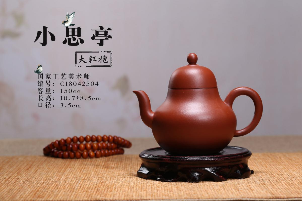 宜兴紫砂壶-思亭壶-趣淘壶