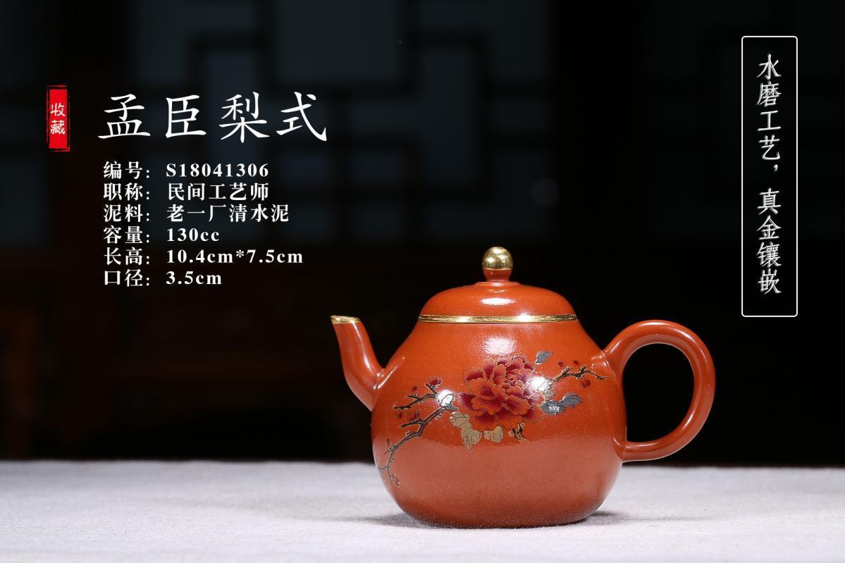 宜兴紫砂壶-孟臣壶-趣淘壶