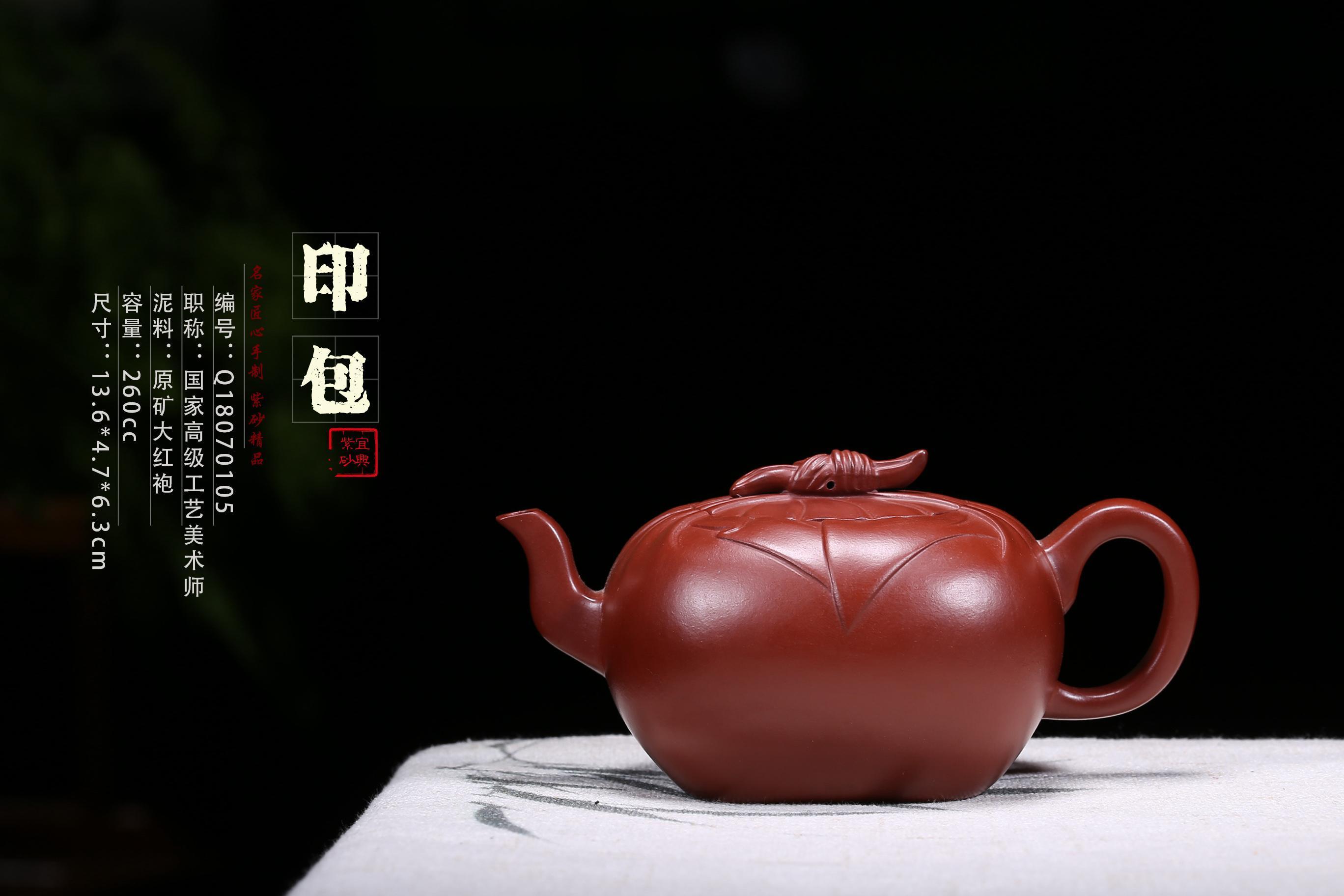 宜兴紫砂壶-印包壶-趣淘壶
