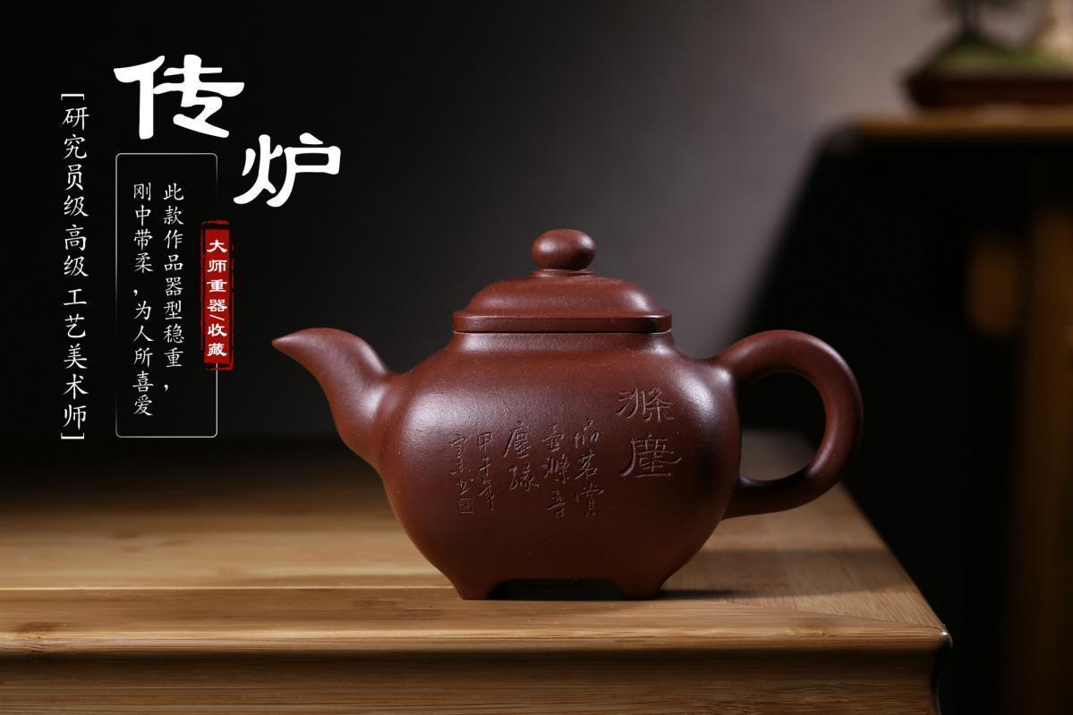 宜兴紫砂壶-传炉壶-趣淘壶