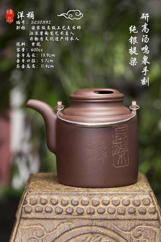 宜兴紫砂壶-洋桶壶-趣淘壶