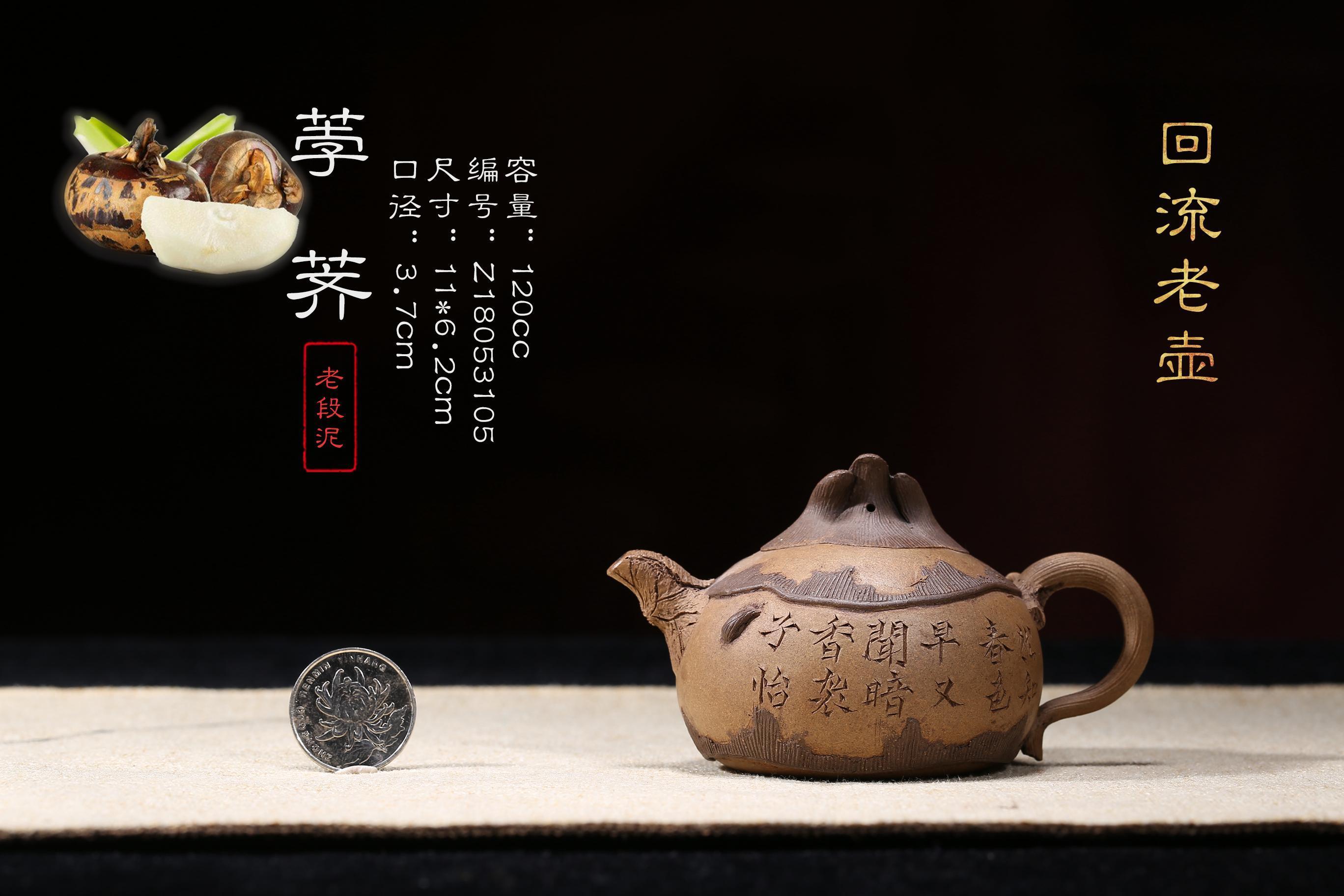 宜兴紫砂壶-荸荠壶-趣淘壶