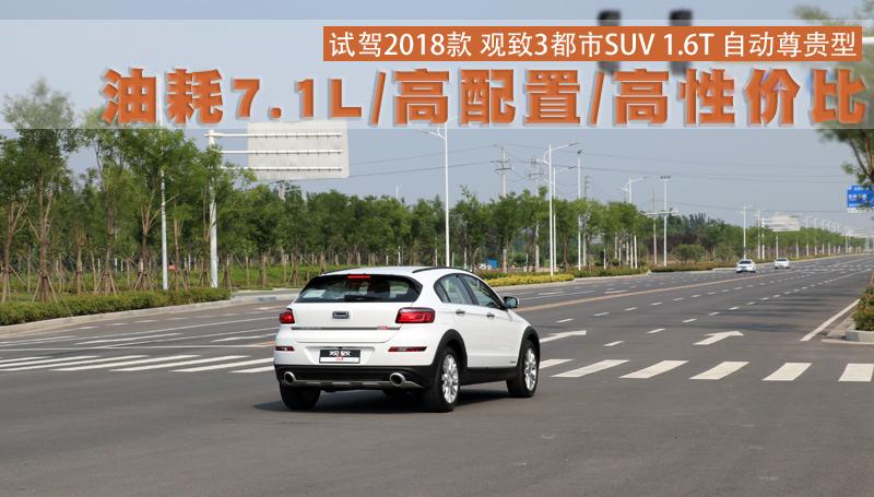油耗7.1L/ 高配置/高性价比  试驾观致3都市SUV