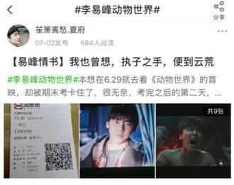 """李易峰空降泡泡社区 对粉丝""""秒变脸"""""""