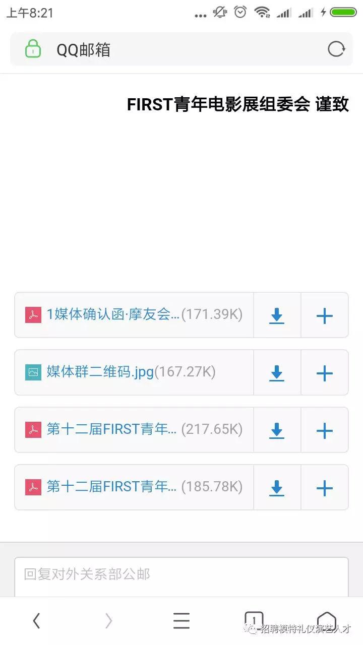 2018年摩友会网红媒体应邀请前往青海西宁第十二届FIRST电影展(节)