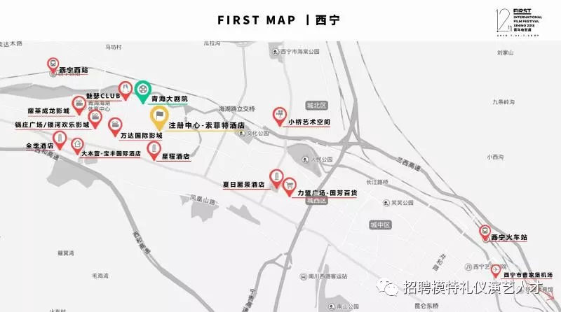 2018年青海西宁青年电影展/节竞赛提名影片展映场馆,住宿路线(摩友会网红媒体)