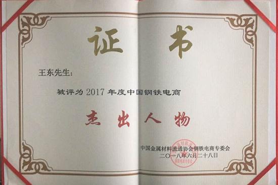 """找钢网获评""""2017年度中国钢铁电商最具影响力企业"""""""