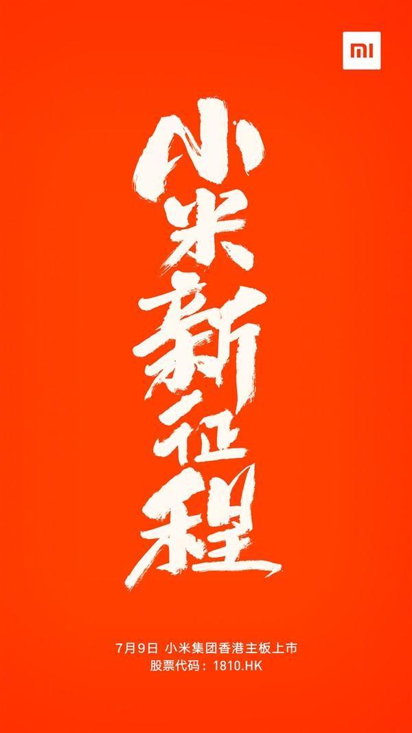 小米集团7月9日香港上市:下周一见的照片 - 2