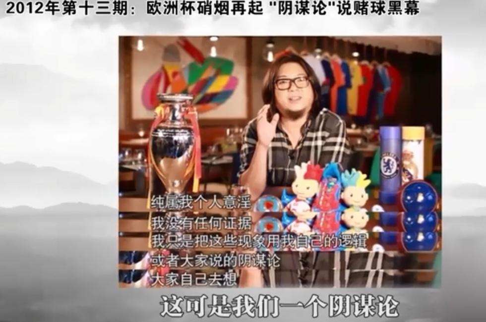 高晓松回应世界杯假球论:那是六年前发表的言论的照片 - 14