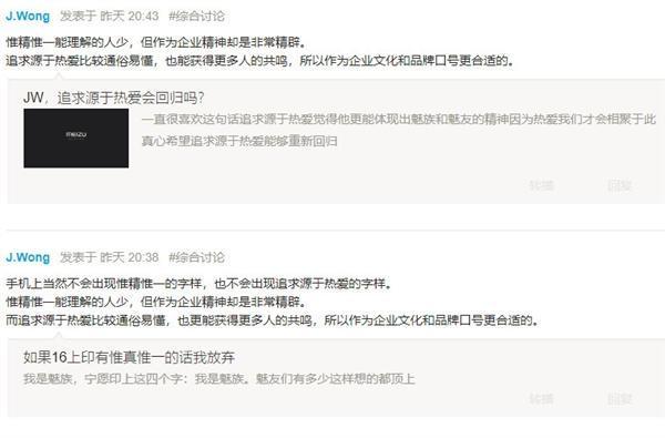 """黄章:""""追求源于热爱""""比""""惟精惟一""""更适合魅族品牌口号的照片 - 2"""