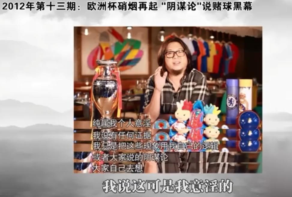 高晓松回应世界杯假球论:那是六年前发表的言论的照片 - 13
