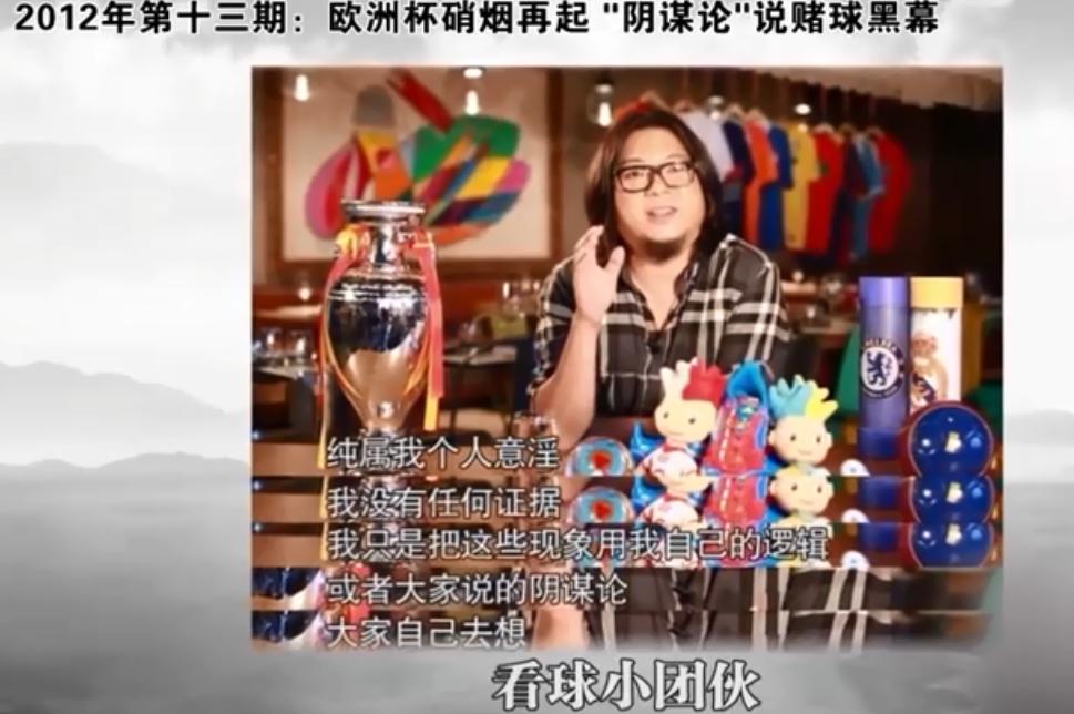 高晓松回应世界杯假球论:那是六年前发表的言论的照片 - 15