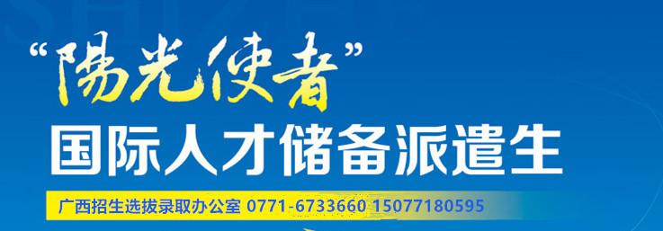 深圳大学留学服务中心委托培养国际派遣生广西选拔面试录取通知