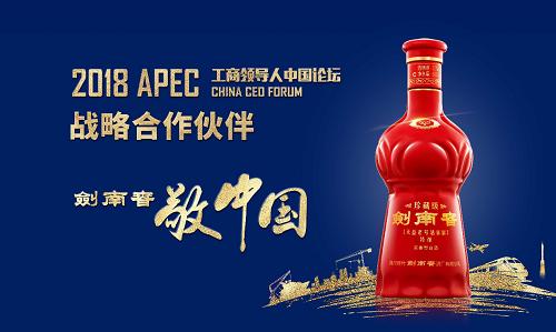 """加入APEC""""朋友圈""""剑南春将亮相2018APEC工商领导人中国论坛"""