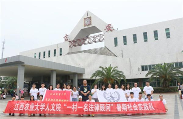 江农学子普法于乡,践行中国特色社会主义法治道路