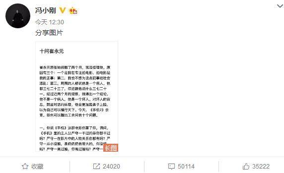 冯小刚发文反击崔永元 《十问崔永元》引网友起哄的照片 - 2