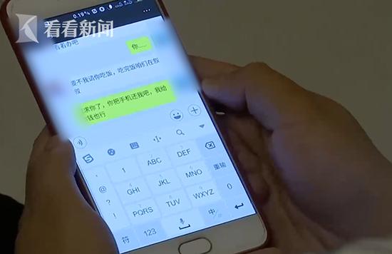 男子捡手机发现私密视频 要挟失主:想和你发生关系的照片 - 2