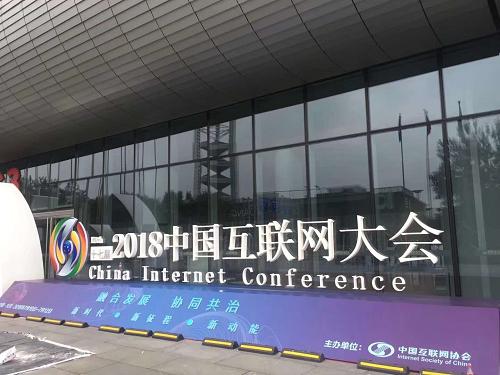 银多网董事长张宇受邀参加2018中国互联网大会