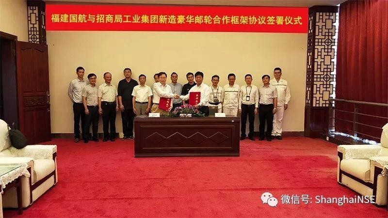 招商工业与福建国航签订7万吨豪华邮轮战略合作框架协议