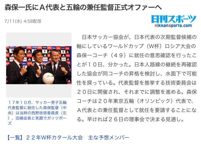 聚体网体育:日本贯彻本土教练路线 国奥主教练将兼任国家队