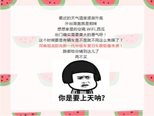 仲夏狂欢GO 河南旭龙别克夏日车展火热开启